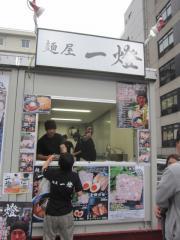 大つけ麺博2012 最終日 ~再びの『中華蕎麦とみ田』&『麺屋一燈』~-2