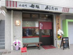 【新店】麺処 あしたか-1