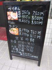 【新店】麺処 あしたか-9