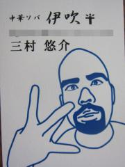 一見さんお断りの店『中華ソバ みなみ』が本日開放営業中♪-2
