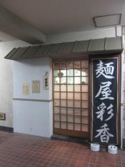 麺屋 彩香【参】-1