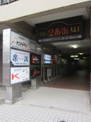 麺屋 彩香【参】-2