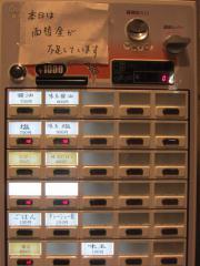 麺屋 彩香【参】-4