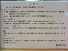 麺屋 彩香【参】-7