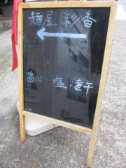 麺屋 彩香【参】-9