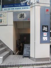 【新店】麺巧 潮-1