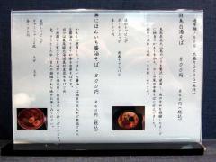 【新店】麺巧 潮-2