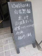 【新店】麺巧 潮-8