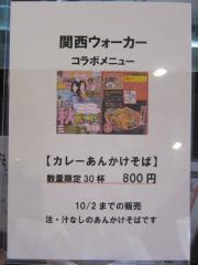 麺屋 彩々【五】-2