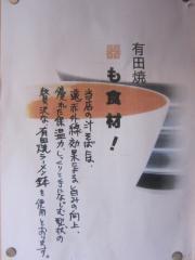 カドヤ食堂【九】-8