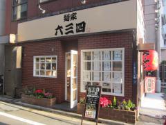 【新店】麺家 六三四-1