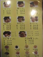 【新店】麺家 六三四-2