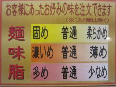 【新店】麺家 六三四-3