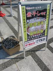 東京ラーメンショー2012 ~津軽ラーメン煮干会「濃厚煮干」~-12