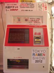 東京ラーメンショー2012 ~津軽ラーメン煮干会「濃厚煮干」~-14