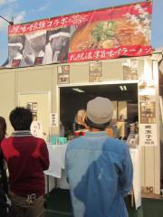 東京ラーメンショー2012 ~麺屋彩未×RAMEN IORI×麺屋つくし「札幌濃厚旨味味噌ラーメン」~-1