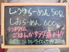 【新店】らーめん 奏(かなで)-8