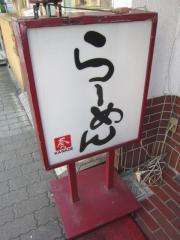 【新店】らーめん 奏(かなで)-7