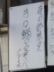 中華ソバ 伊吹【壱拾】-2