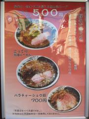 【新店】煮干亭-2