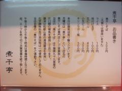 【新店】煮干亭-4