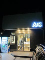大勝【弐】-1