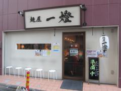 麺屋 一燈【壱五】 -1