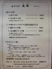 【新店】煮干しそば 虎愼-4