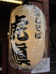 【新店】煮干しそば 虎愼-8