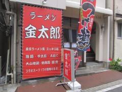 【新店】ラーメン金太郎-1