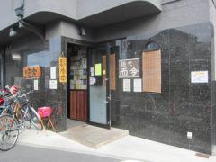 麺や 而今【参参】-1