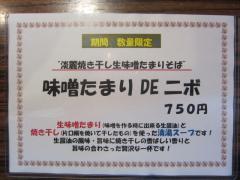 麺や 而今【参参】-3