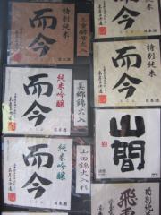 麺や 而今【参参】-8