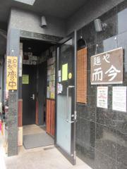 麺や 而今【参参】-7