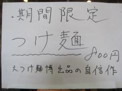 金久右衛門 本店【弐九】-6