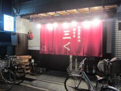 烈志笑魚油 麺香房 三く【四】-1