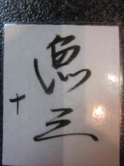 烈志笑魚油 麺香房 三く【四】-2
