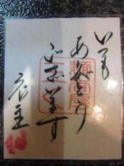 烈志笑魚油 麺香房 三く【四】-3