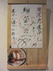烈志笑魚油 麺香房 三く【四】-4