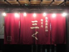 烈志笑魚油 麺香房 三く【四】-10