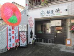 【新店】麺屋 侍-1