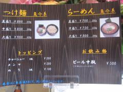 【新店】麺屋 侍-4