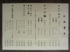 【新店】麺屋 侍-5