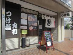 つけ麺 丸和 尾頭橋店【弐】-1