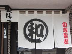 つけ麺 丸和 尾頭橋店【弐】-5