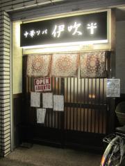 中華ソバ 伊吹【壱四】-1
