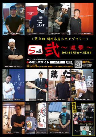 らの道 2013 第2回関西名店スタンプラリー開催決定♪