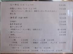 ラーメン 月麺-2