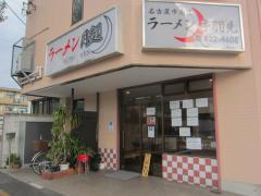 ラーメン 月麺-1