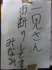 中華ソバ みなみ【四】-3